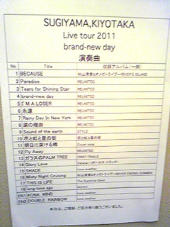 TOUR2011 brand-new day<3>
